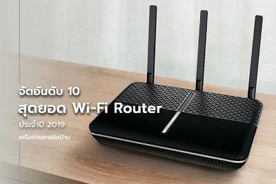 จัดอันดับ 10 สุดยอด Wi-Fi Router ประจำปี 2019