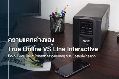 True Online UPS แตกต่างกับ Line Interactive UPS ยังไง?