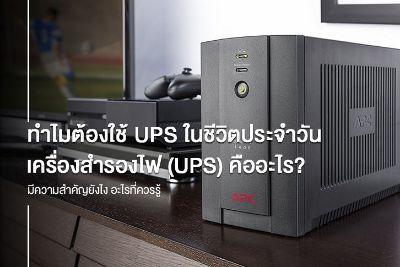 ทำไมต้องใช้ UPS ในชีวิตประจำวัน